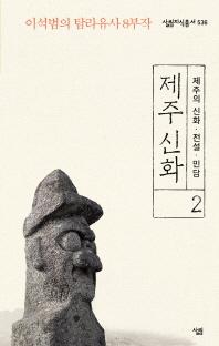 제주 신화. 2: 제주의 신화 전설 민담(살림지식총서 536)