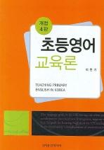 초등영어교육론(개정 4판)(개정판 4판)