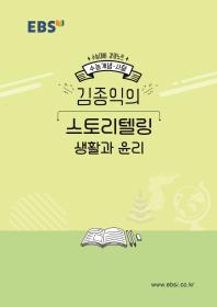 고등 사탐 김종익의 스토리텔링 생활과 윤리(2020 수능대비)(EBS 강의노트 수능개념)