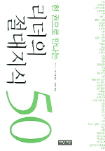 리더의 절대지식 50(한 권으로 만나는)
