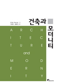 건축과 모더니티