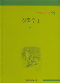 상록수. 1(베스트 논술 한국대표문학 11)(양장본 HardCover)