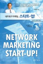 네트워크 마케팅 스타트 업(CD1장포함)