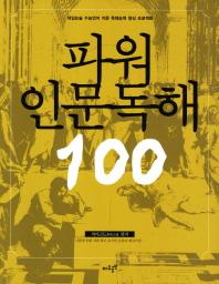 파워인문독해 100(반양장)