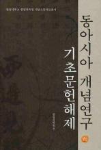 동아시아 개념연구: 기초문헌해제(한림대학교 한림과학원 개념소통자료총서)(양장본 HardCover)