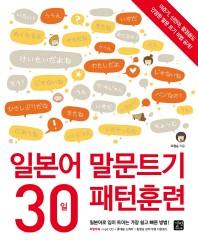 일본어 말문트기 30일 패턴훈련(CD1장포함)