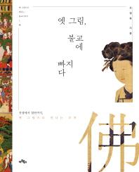 옛그림, 불교에 빠지다(옛 그림으로 배우는 불교이야기 1)