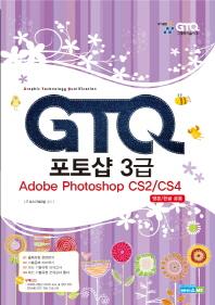 GTQ 포토샵 3급(포토샵 CS2/CS4 영문 한글 공용)(CD1장포함)