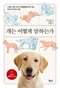개는 어떻게 말하는가(Pet's Better Life 시리즈)