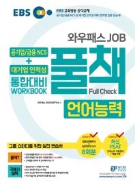 공기업/금융 NCS + 대기업 인적성 통합대비 Workbook 풀책 언어능력