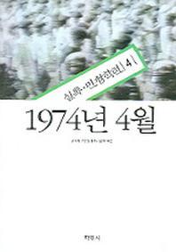 1974년 4월(실록 민청학련 4)