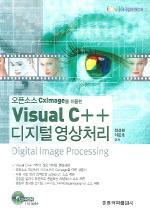 VISUAL C++ 디지털 영상처리(오픈소스 CxImage를 이용한)(CD1장포함)