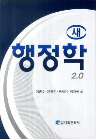 새 행정학 2.0(개정판)(양장본 HardCover)