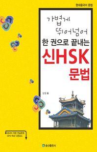 신HSK 문법(가볍게 뛰어넘어 한 권으로 끝내는)