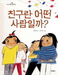 친구란 어떤 사람일까?(초등학생 질문 그림책 3)(양장본 HardCover)