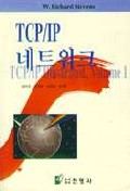 TCP/IP 네트워크 (TCP/IP ILLUSTRATED VOLUME 1)