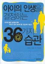 아이의 인생을 결정하는 36가지 습관