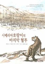 시베리아 호랑이의 마지막 혈투