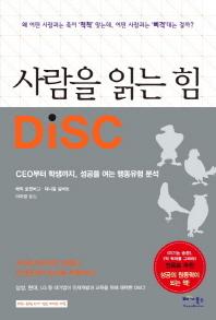 사람을 읽는 힘 DISC