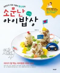 소문난 아이밥상(3-11살)(대한민국 대표 아줌마 홍신애의)