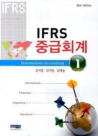 IFRS 중급회계. 1 약10장정도 아주 작은 별과 아주 작은 v표시