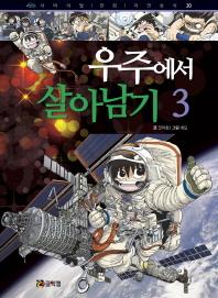 우주에서 살아남기. 3(서바이벌 만화 자연 상식 20)