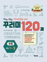 꾸러미 120제 수학(초등1~3)