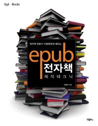 ePub(이펍) 전자책 제작 테크닉