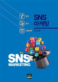 SNS 마케팅