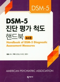 DSM-5 진단 평가 척도 핸드북(66종)