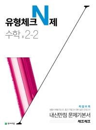 중학 수학 중2-2 내신만점 문제기본서(2020)