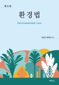 환경법(9판)(양장본 HardCover)