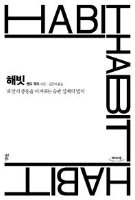 해빗(큰글자도서)(리더스 원)