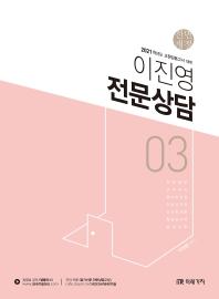 이진영 전문상담. 3(2021)(전면개정판)