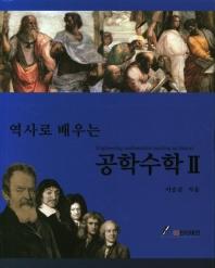 공학수학. 2(역사로 배우는)
