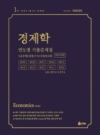 경제학 연도별 기출문제집(주관식 2차)(Union)(3판)