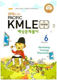 KMLE 예상문제풀이. 6: Hematology Oncology Rheumatology(혈액, 종양, 류마티스)(2018)(Pacific)