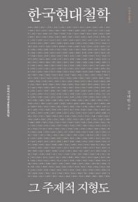 한국 현대 철학: 그 주제적 지형도(이화학술총서)(양장본 HardCover)