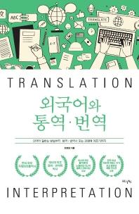 외국어와 통역ㆍ번역