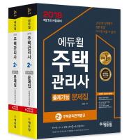 주택관리사 2차 출제가능 문제집 세트(2018)