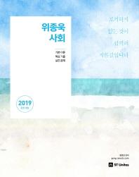 위종욱 사회(2019)