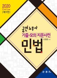 민법 공인노무사 기출 + 모의 지문사전(2020)(9판) #