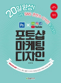 포토샵 마케팅 디자인(포토샵 한글판)(20일 완성!)