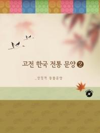 고전 한국 전통 문양. 2: 상징적 동물문양(개정판 9판)