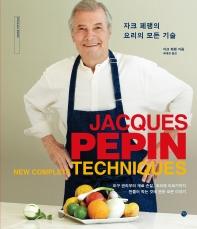 자크 페팽의 요리의 모든 기술(양장본 HardCover)