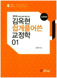 김옥현 쉽게 풀어쓴 교정학. 1: 교정학 편(2018)(공단기)