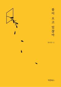 봄이 오고 있잖아 /새책/실이미지 참조