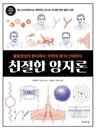 친절한 양자론(과학이 쉬워진다 1)
