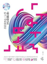 대기환경기사 실기+무료동영상(2021)(나합격)