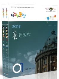 선 행정학 7급(2017)(행정학에 퐁당)(전2권)